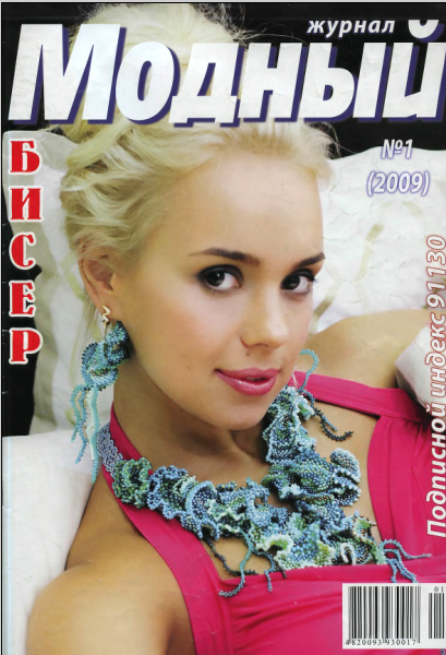 Журнал «Бисер. Модный» Выпуск №1, 2009 год