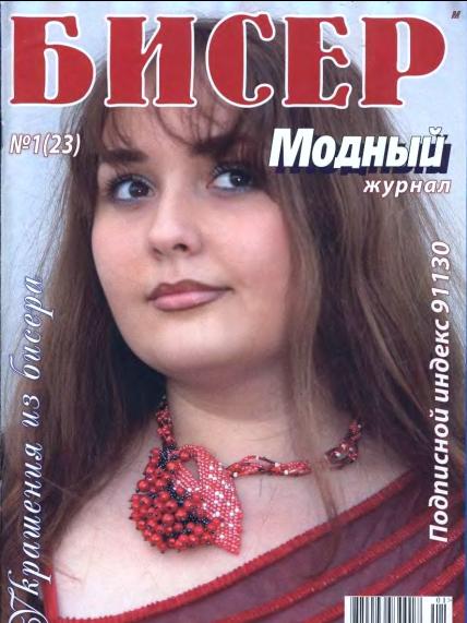 Журнал «Бисер. Модный» 2008, Выпуск № 1