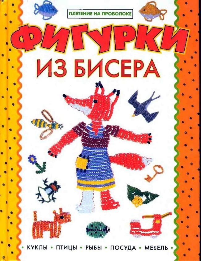 Книга «Фигурки из бисера» Ю.С. Лындина