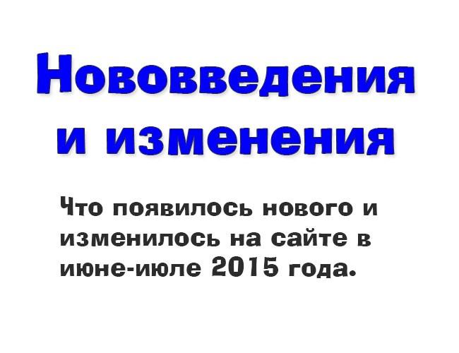 Нововведения и изменения на сайте Самоделкина