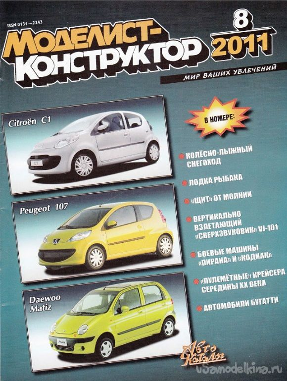 Архив журналов Моделист Конструктор за 2011 год