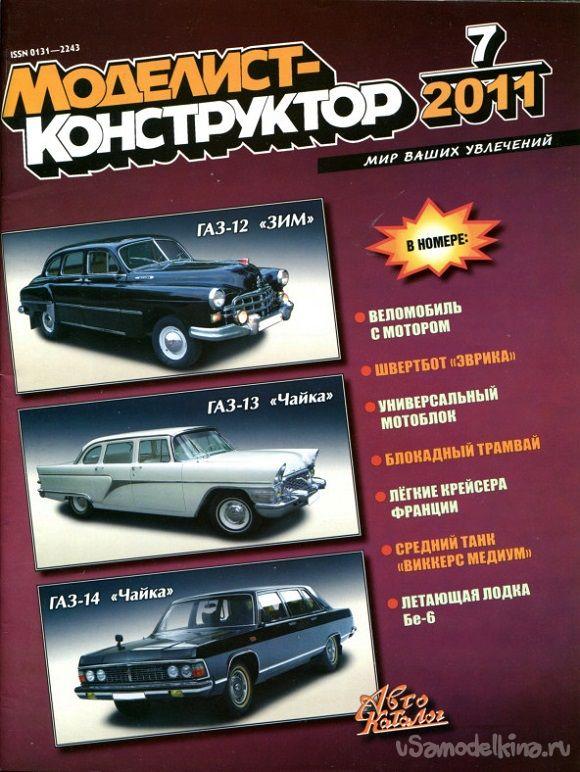 моделист-конструктор журнал 1989№7 без регистрации