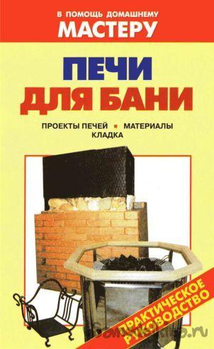 Книга «Печи для бани», cерия «В помощь домашнему мастеру»