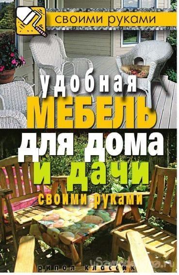 Удобная мебель для дома и дачи своими руками М.С.Жмакин