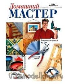 Книга «Домашний мастер»