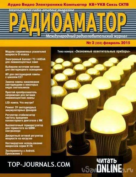 Журнал «Радиоаматор» №2 (февраль 2015)