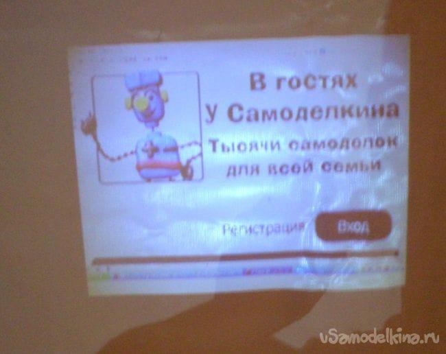 Делаем экран для проектора