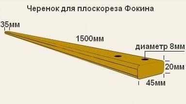 Как своими руками сделать плоскорез фокина 60