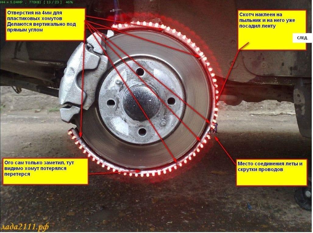 схема подключения подсветки колес