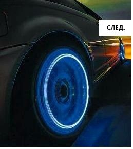 Способы подсветки автомобильных дисков