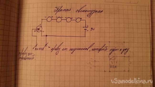 Простейшая цветомузыка на одном транзисторе