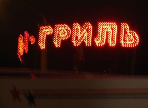 Светодиодная рекламная вывеска с открытыми светодиодами