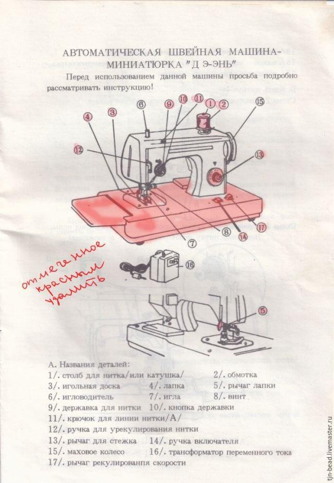 Электрическая машинка для сухого валяния