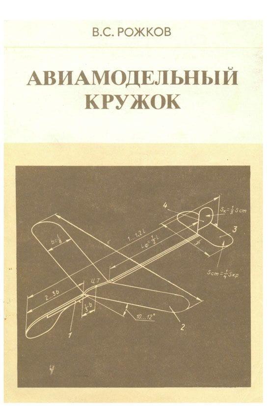 Авиамодельный кружок