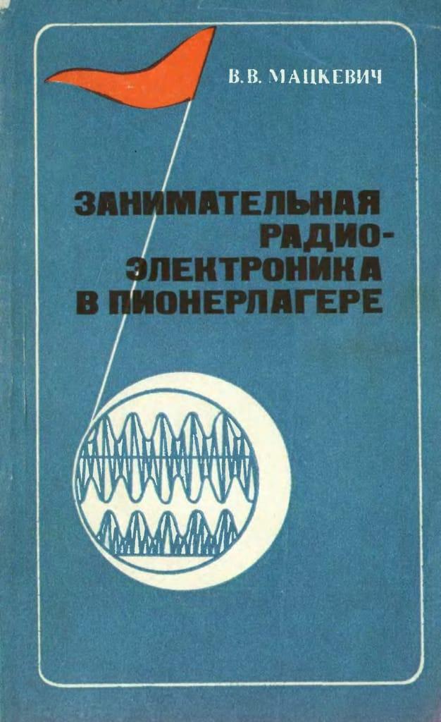 Занимательная радиоэлектроника в пионерлагере