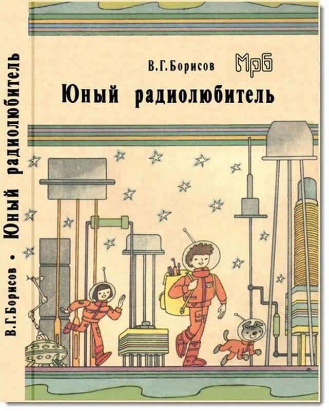 Юный радиолюбитель В.Г. Борисов