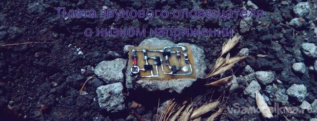 Сигнализатор низкого напряжения АКБ 12 Вольт
