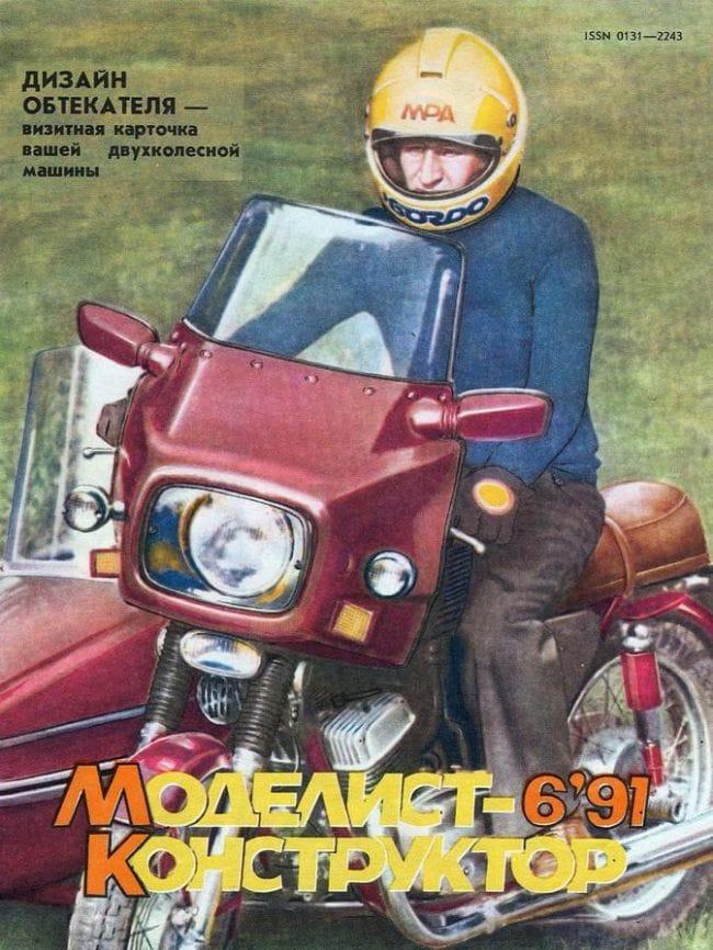 Моделист - конструктор №6 1991 г.