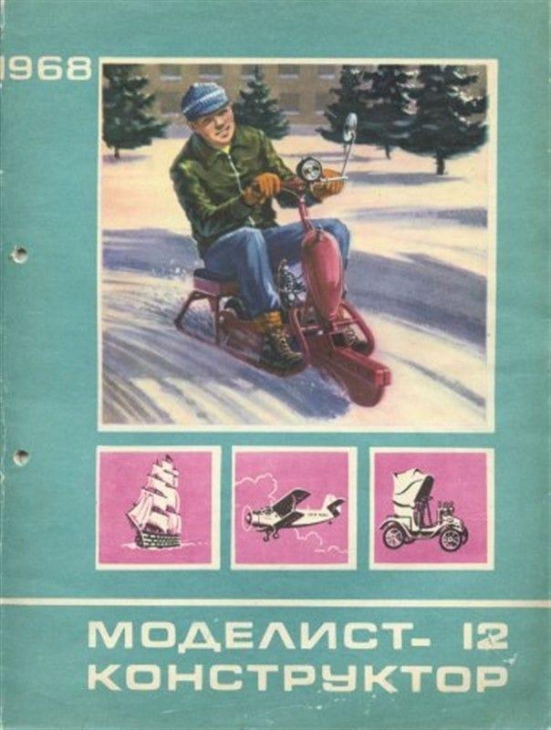 Моделист - конструктор 1970 № 12