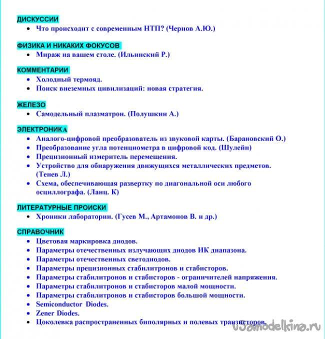 Интернет-журнал «Домашняя лаборатория» декабрь 2006г