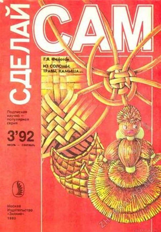 Сделай сам № 3 – 1992 г.