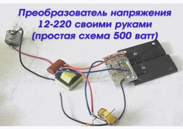 Преобразователь напряжения 12 220 простая схема 500 ватт 2