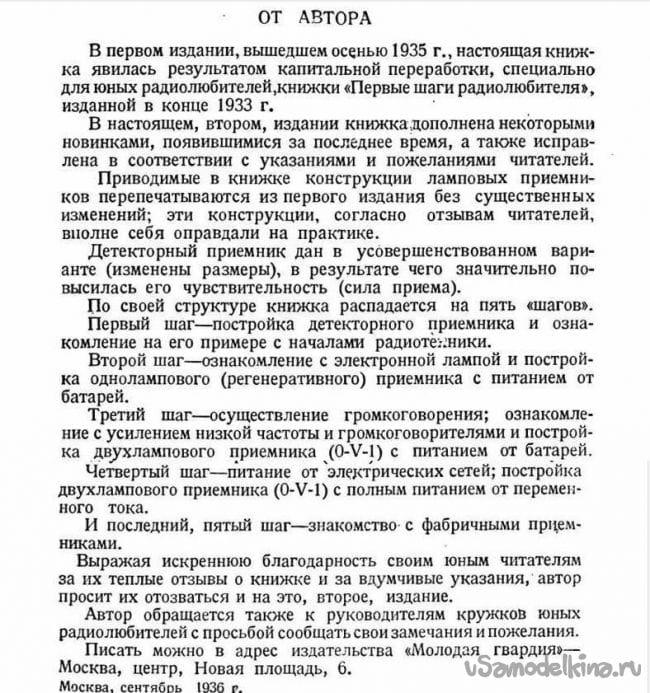 Шевцов. Юный радиолюбитель