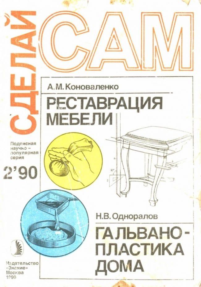 Сделай сам № 2 – 1990г.