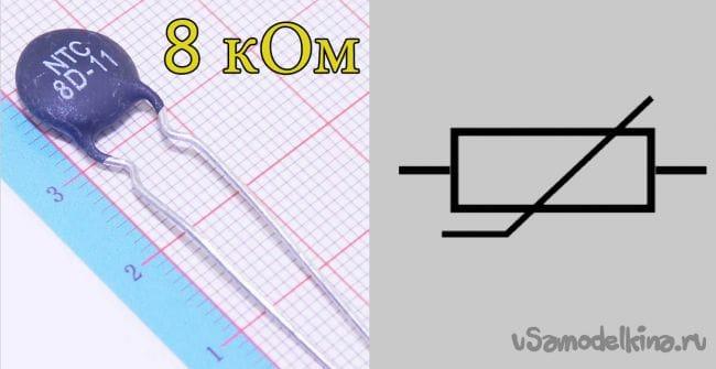 Термистор 8 кОм