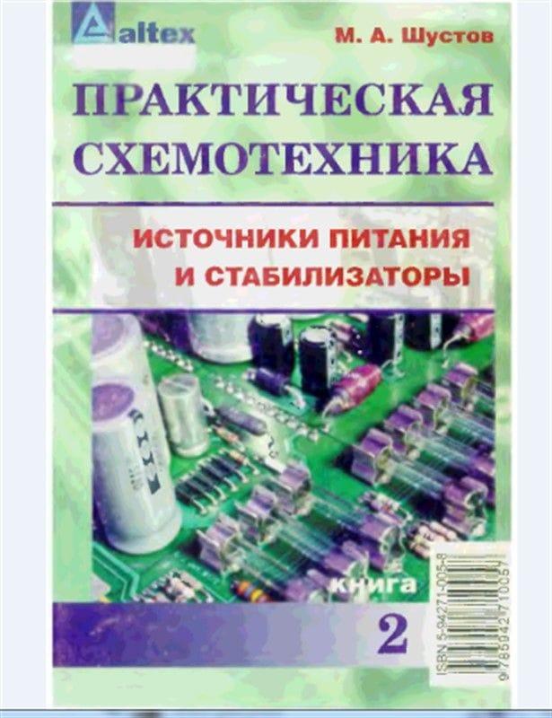 Практическая схемотехника. Источники питания и стабилизаторы. Книга 2