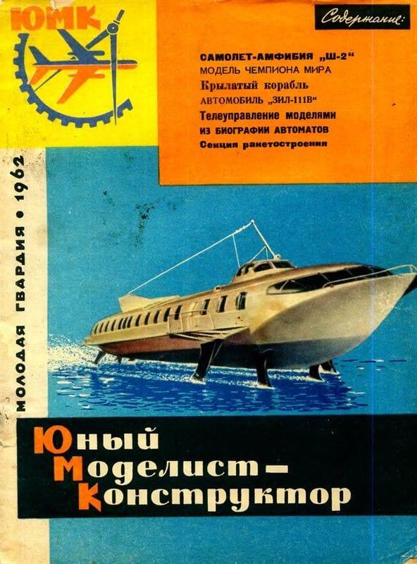 Юный Моделист-Конструктор 1962 г.
