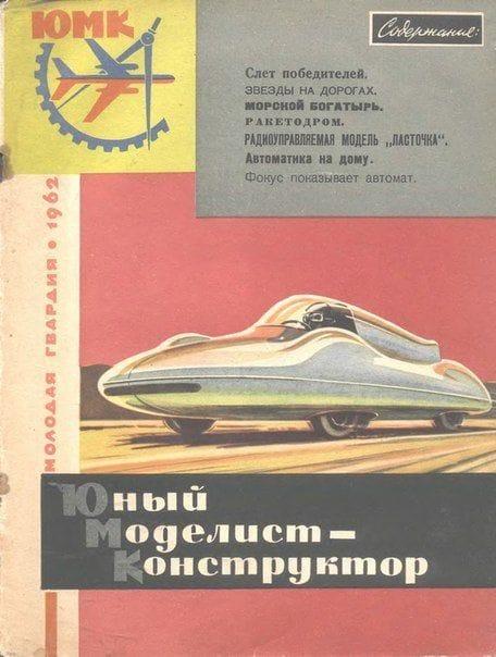 «Юный моделист-конструктор», 1962, №3