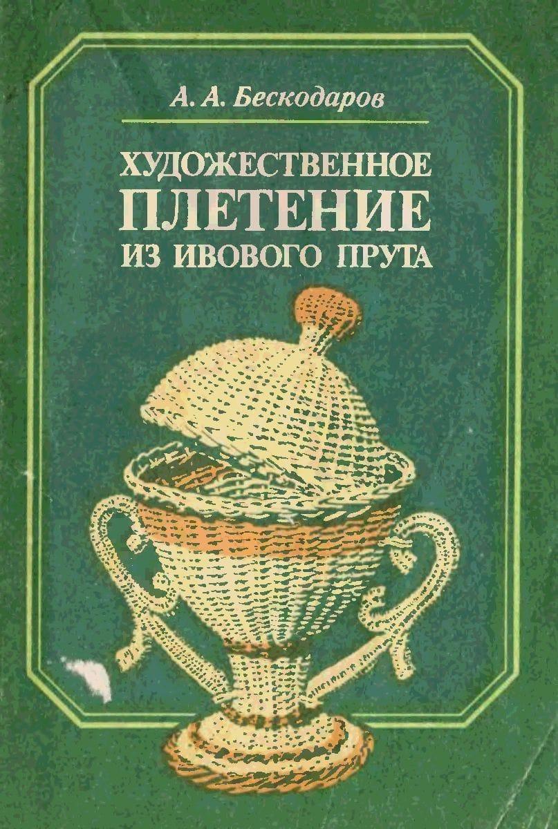 Книги плетение из ивового прута