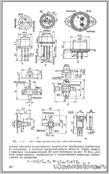 Полупроводниковые приемно-усилительные устройства - Терещук Р.М. и др. (1989)
