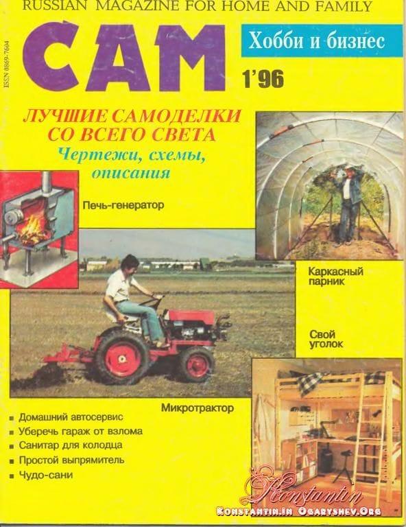 Сам № 1 - 1996