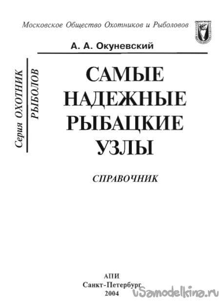 А.А.Окуневский. «Самые надежные рыбацкие узлы»