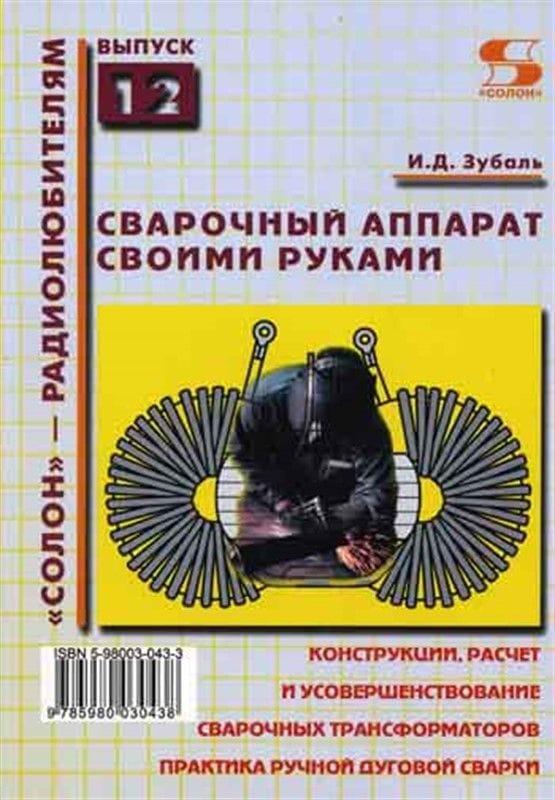 Сварочный аппарат своими руками. И.Д. Зубаль