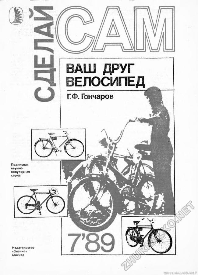 Сделай Сам 1989-07