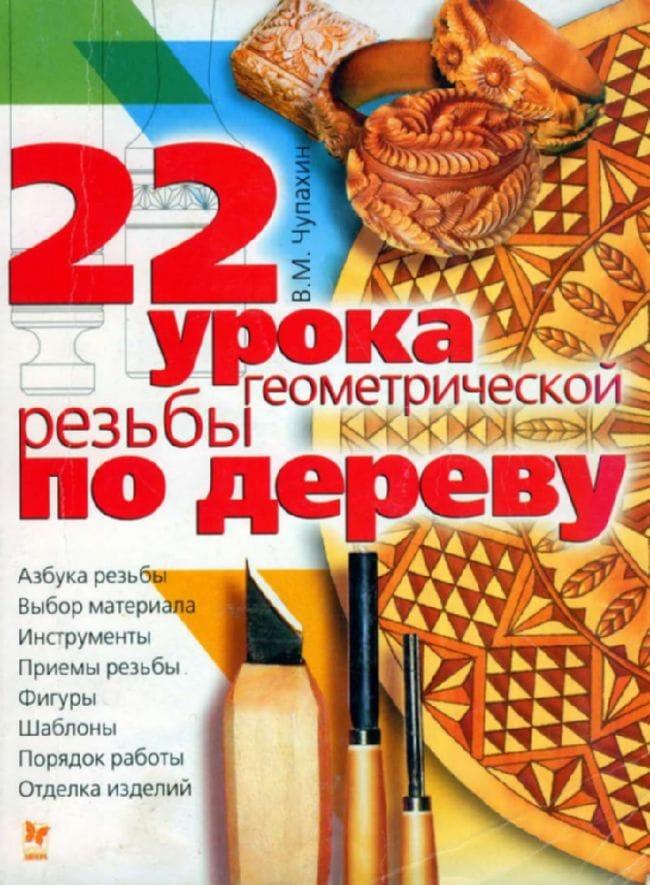 Чупахин В.М. 22 урока геометрической резьбы по дереву