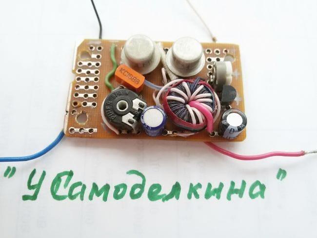 Низковольтный блок питания радиоприемника