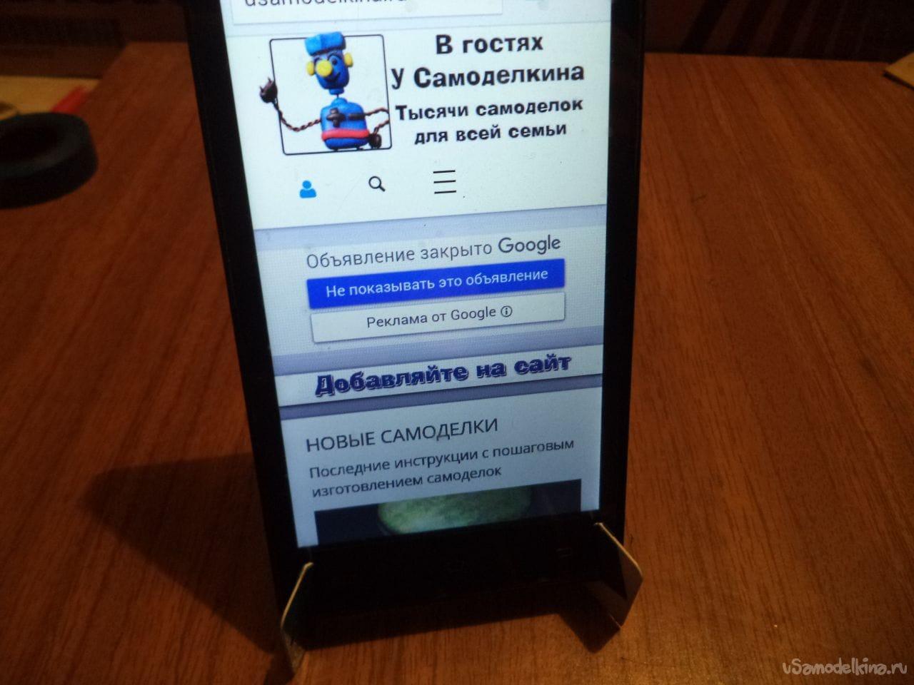 Подставка для смартфона своими руками