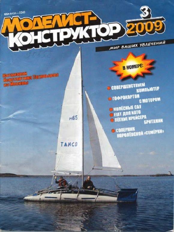 Архив журналов Моделист-Конструктор за 2009 год