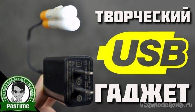 Творческий USB ГАДЖЕТ