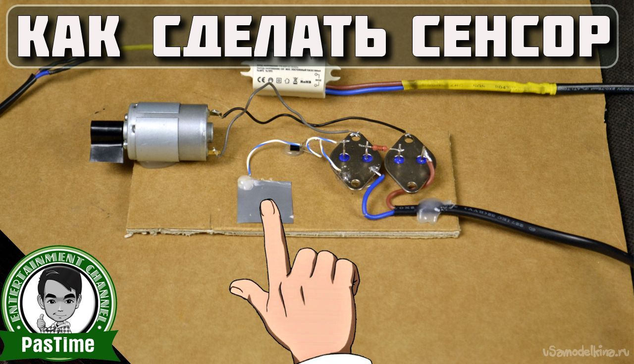 Как сделать тактильный сенсор своими руками - У Самоделкина 76