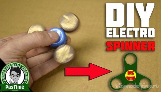 Как сделать электрический спиннер легко и просто