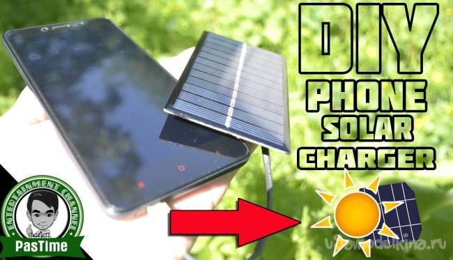 Зарядка для смартфона из солнечной панели
