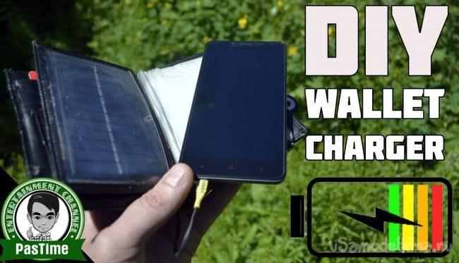 Зарядка смартфона из бумажника