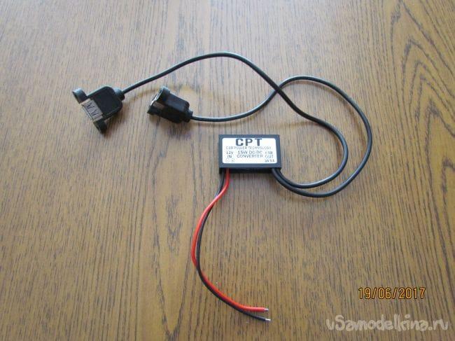Дополнительный выход питания для навигатора,телефона и планшета в автомобиле