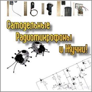 Радиомикрофоны и жучки