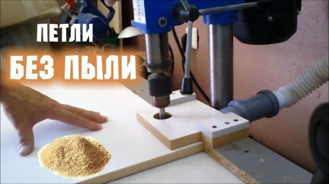 Приспособление для сверления отверстий под мебельные петли БЕЗ ПЫЛИ!